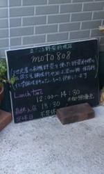 Moto808